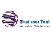 thaivoortaal.jpg